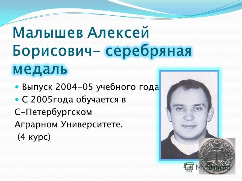 Выпуск 2004-05 учебного года С 2005года обучается в С-Петербургском Аграрном Университете. (4 курс)