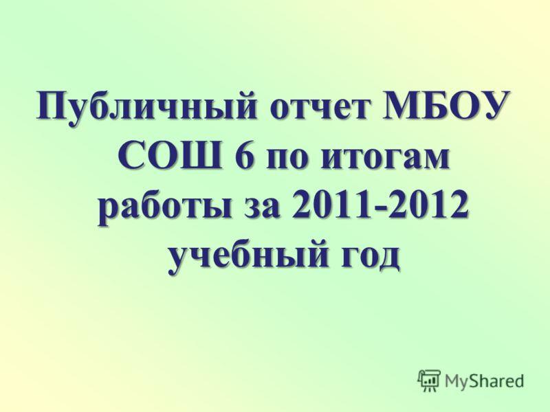 Публичный отчет МБОУ СОШ 6 по итогам работы за 2011-2012 учебный год