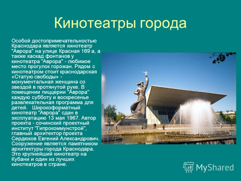 Кинотеатры города Особой достопримечательностью Краснодара является кинотеатр