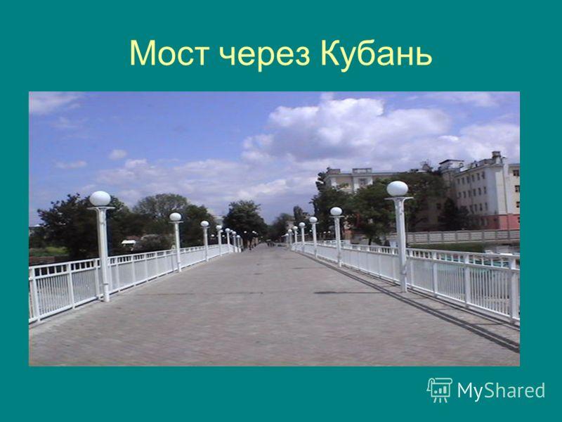 Мост через Кубань