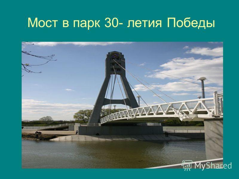 Мост в парк 30- летия Победы
