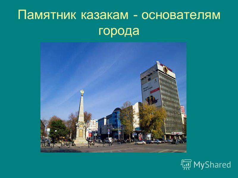 Памятник казакам - основателям города