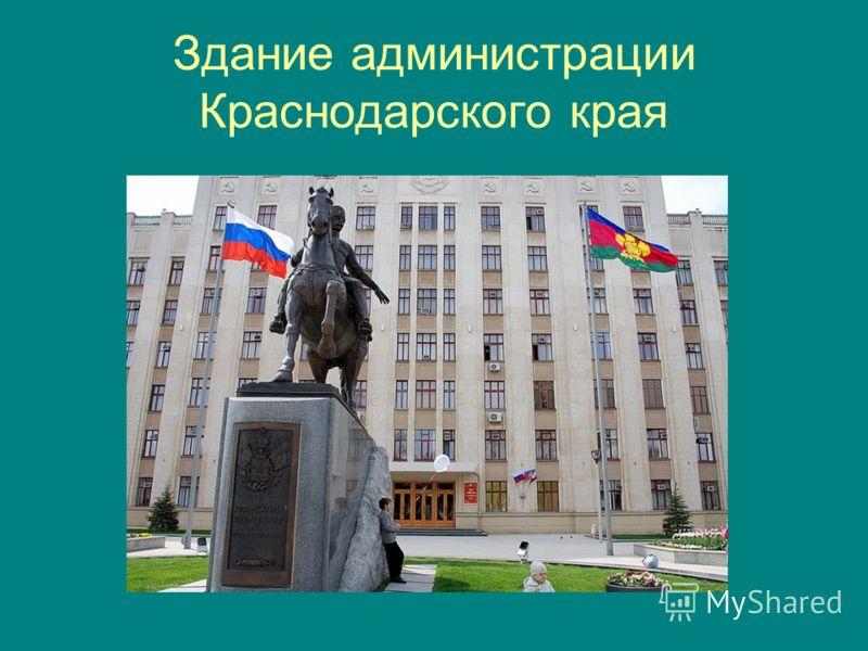 Здание администрации Краснодарского края