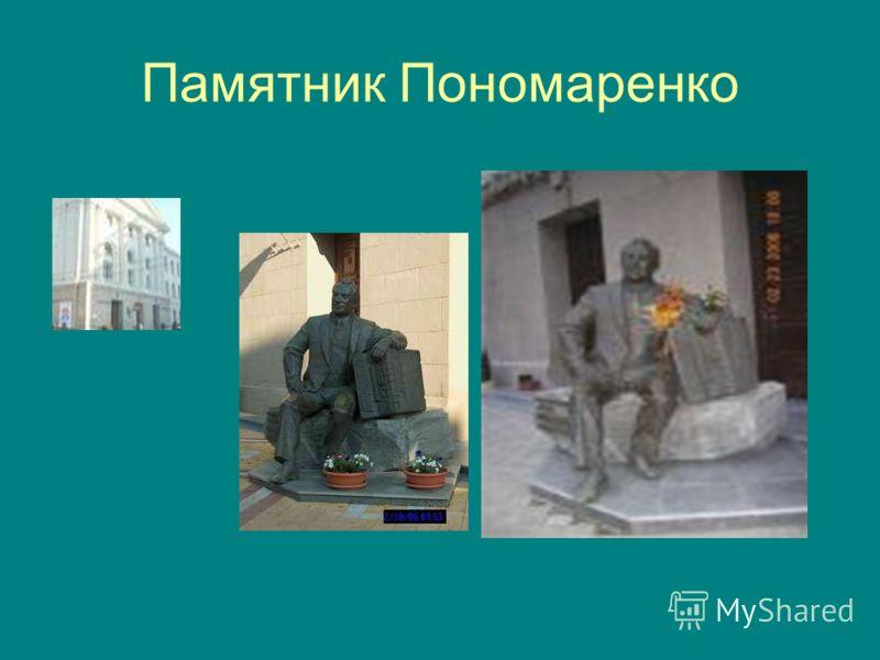 Памятник Пономаренко