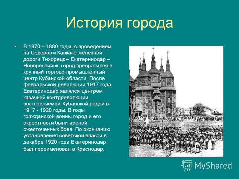 Тихорецк — Википедия