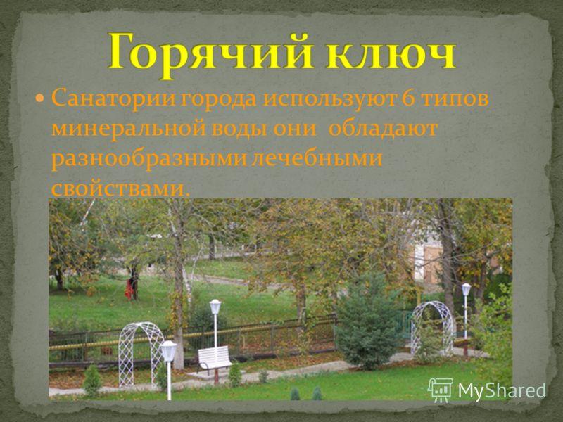 Город Горячий Ключ - один из старейших минеральных курортов страны, в нем производится 80 % всей минеральной воды Краснодарского края.
