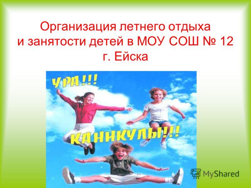 Организация летнего отдыха и занятости детей в МОУ СОШ 12 г. Ейска