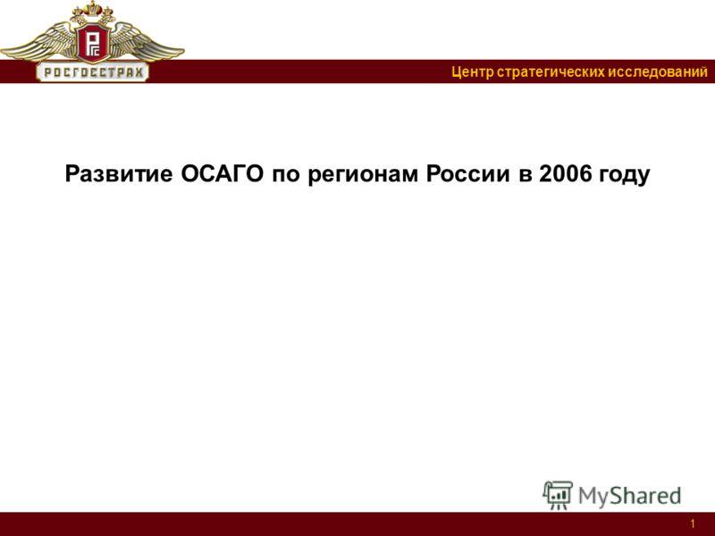 Центр стратегических исследований 1 Развитие ОСАГО по регионам России в 2006 году