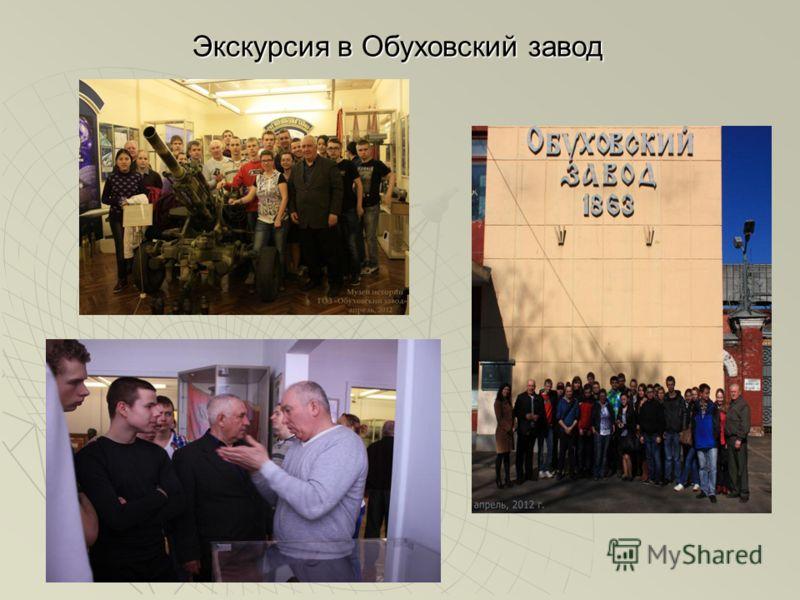 Экскурсия в Обуховский завод