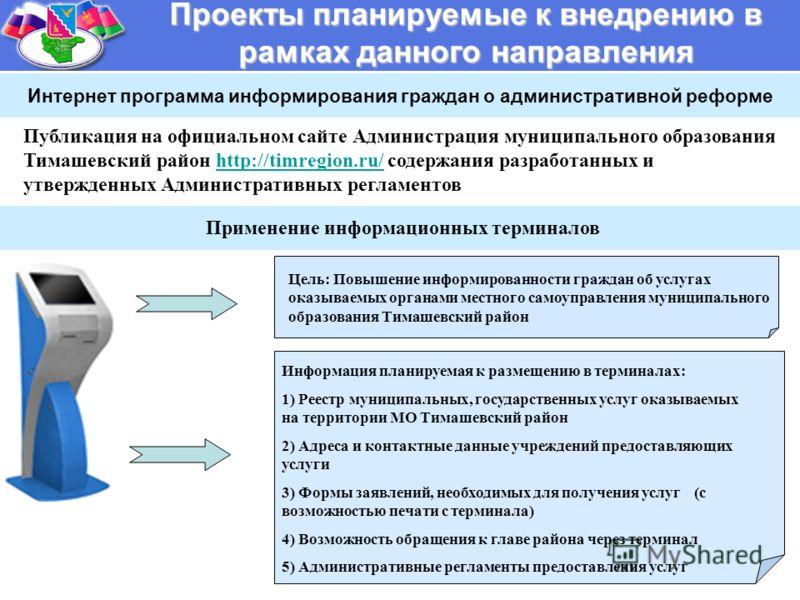 Проекты планируемые к внедрению в рамках данного направления Интернет программа информирования граждан о административной реформе Применение информационных терминалов Публикация на официальном сайте Администрация муниципального образования Тимашевски