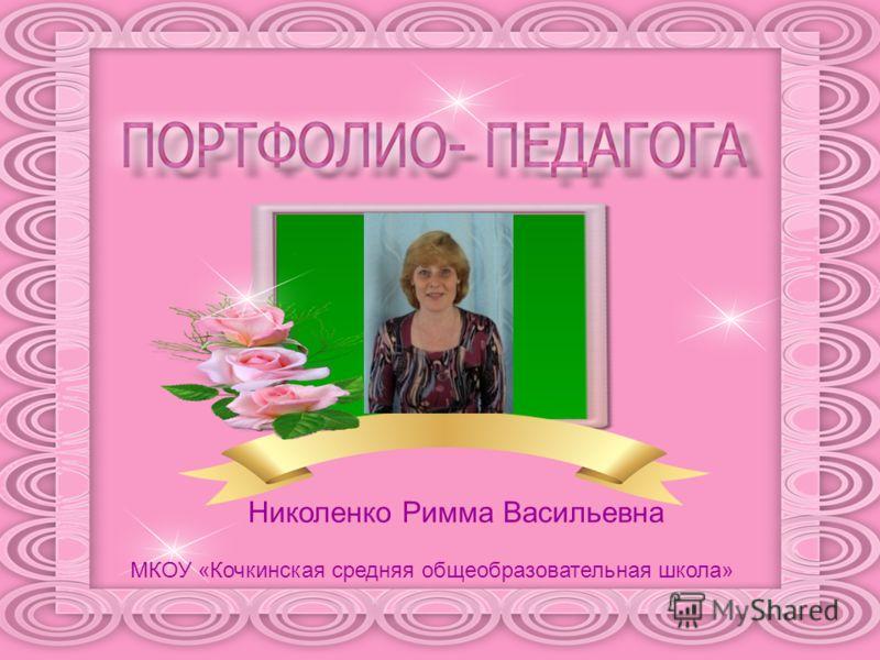 МКОУ «Кочкинская средняя общеобразовательная школа» Николенко Римма Васильевна