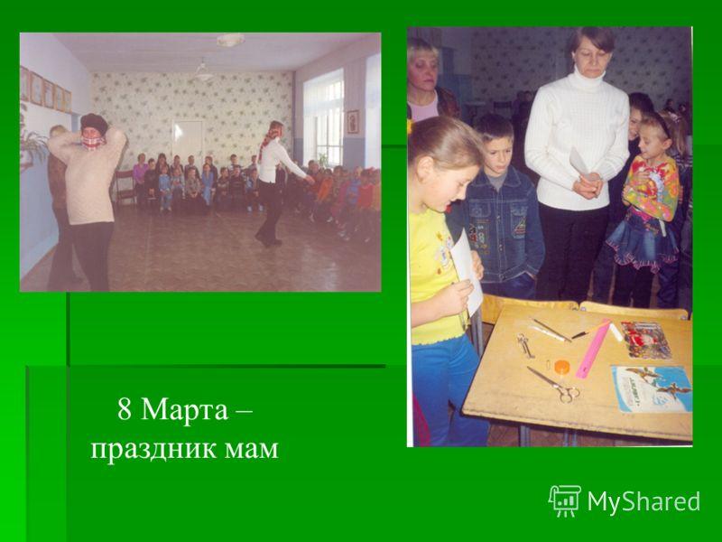 8 Марта – праздник мам
