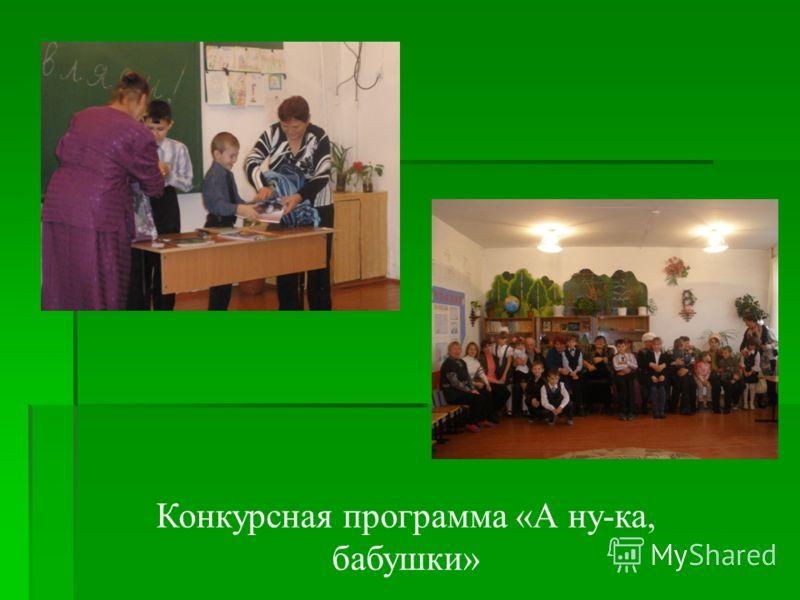 Конкурсная программа «А ну-ка, бабушки»