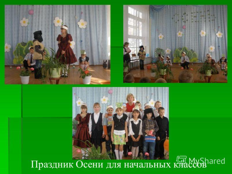 Праздник Осени для начальных классов
