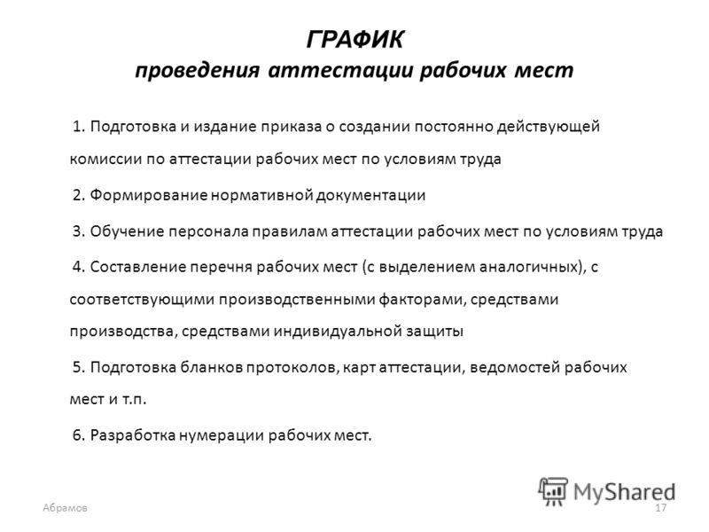график аттестации: