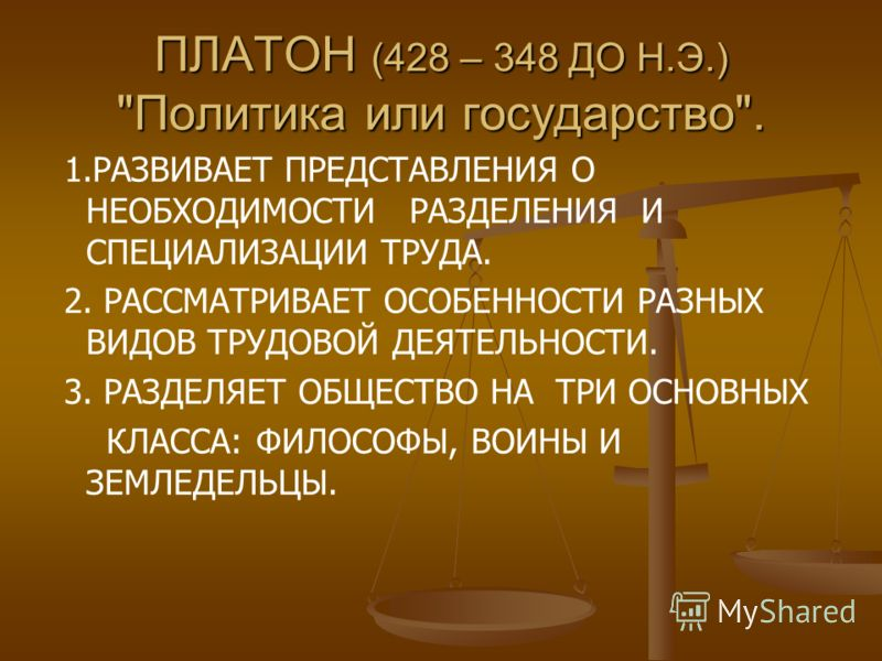 ПЛАТОН (428 – 348 ДО Н.Э.)