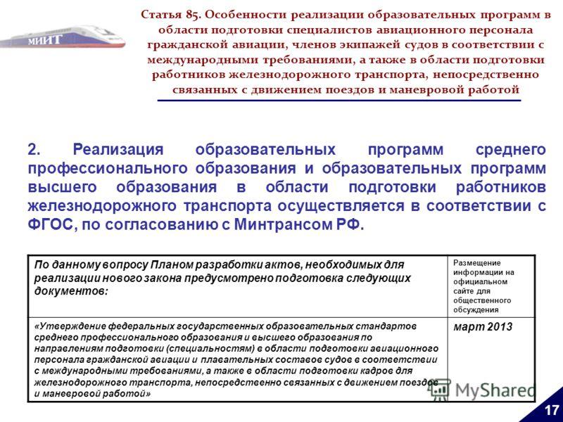 Статья 85. Особенности реализации образовательных программ в области подготовки специалистов авиационного персонала гражданской авиации, членов экипажей судов в соответствии с международными требованиями, а также в области подготовки работников желез