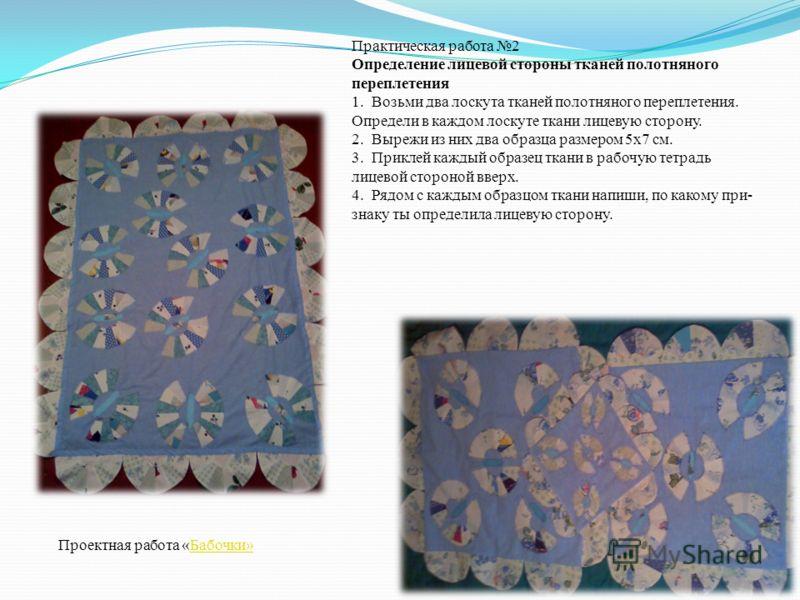 Практическая работа 2 Определение лицевой стороны тканей полотняного переплетения 1. Возьми два лоскута тканей полотняного переплетения. Определи в каждом лоскуте ткани лицевую сторону. 2. Вырежи из них два образца размером 5x7 см. 3. Приклей каждый