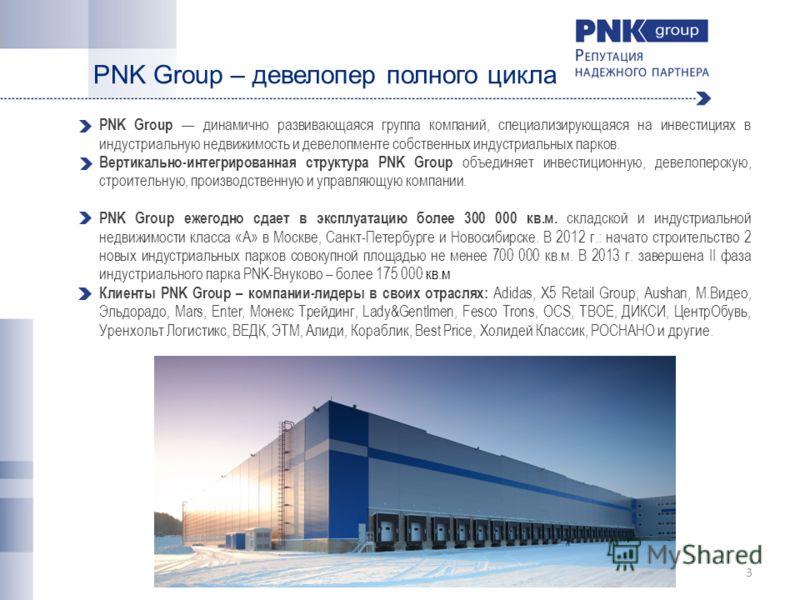 PNK Group – девелопер полного цикла 3 PNK Group динамично развивающаяся группа компаний, специализирующаяся на инвестициях в индустриальную недвижимость и девелопменте собственных индустриальных парков. Вертикально-интегрированная структура PNK Group