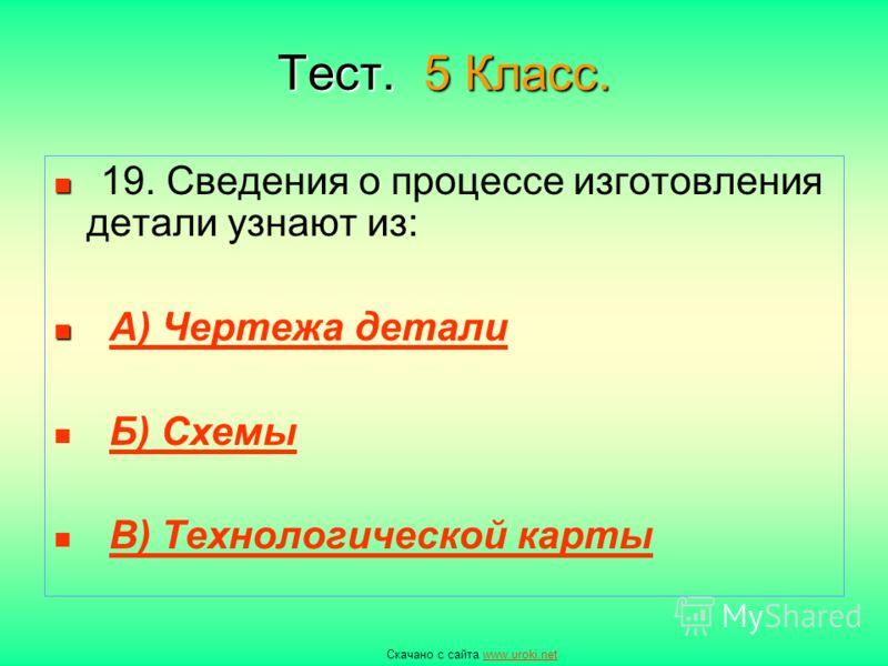 Тест. 5 Класс. 18.Контур детали вычерчивают линией: А) Сплошной тонкой Б) Сплошной толстой основной В) Штрихпунктирной Скачано с сайта www.uroki.netwww.uroki.net