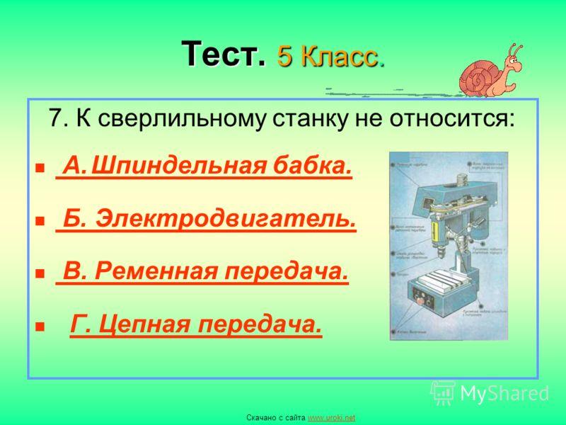 Тест. 5 Класс. А) жирной линией Б) тонкой линией В) пунктирной линией Г) никак 6. Невидимые грани изделия на рисунке должны быть изображены: Скачано с сайта www.uroki.netwww.uroki.net