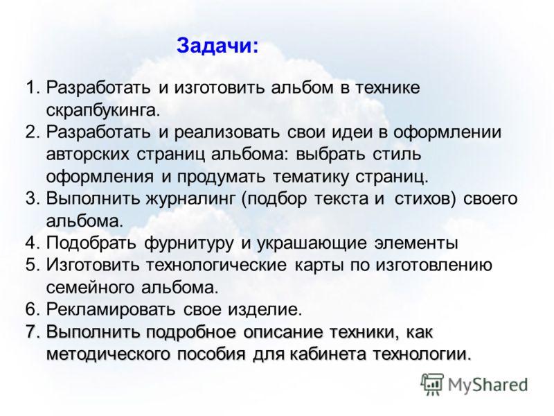 Задачи: 1.Разработать и изготовить ...: www.myshared.ru/slide/351124