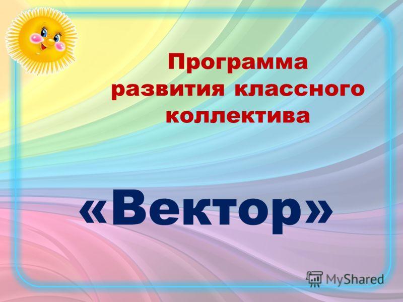 Программа развития классного коллектива «Вектор»