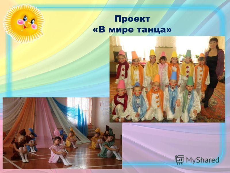 Проект «В мире танца»