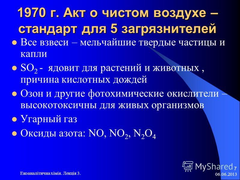 1970 г. Акт о чистом воздухе – стандарт для 5 загрязнителей Все взвеси – мельчайшие твердые частицы и капли SO 2 - ядовит для растений и животных, причина кислотных дождей Озон и другие фотохимические окислители – высокотоксичны для живых организмов