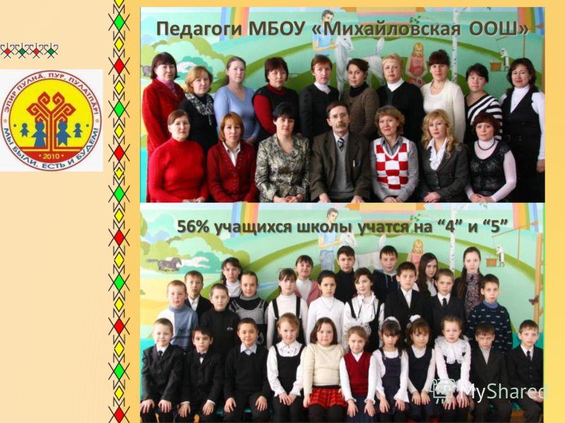 Педагоги МБОУ «Михайловская ООШ» 56% учащихся школы учатся на 4 и 5