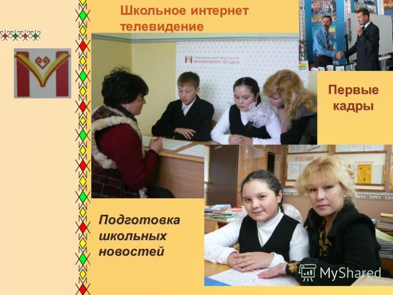 Школьное интернет телевидение Первые кадры Подготовка школьных новостей