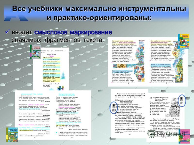 Все учебники максимально инструментальны и практико-ориентированы: вводят смысловое маркирование значимых фрагментов текста; вводят смысловое маркирование значимых фрагментов текста;