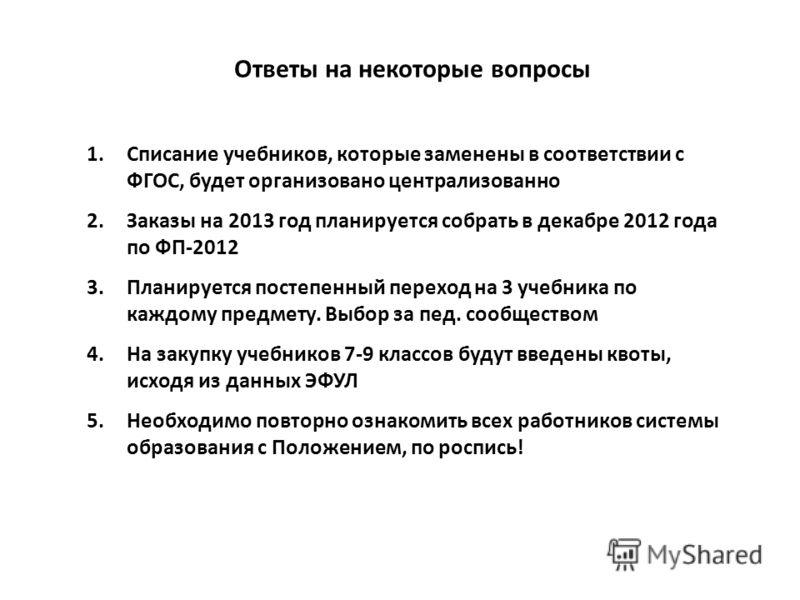 Ответы на некоторые вопросы 1.Списание учебников, которые заменены в соответствии с ФГОС, будет организовано централизованно 2.Заказы на 2013 год планируется собрать в декабре 2012 года по ФП-2012 3.Планируется постепенный переход на 3 учебника по ка