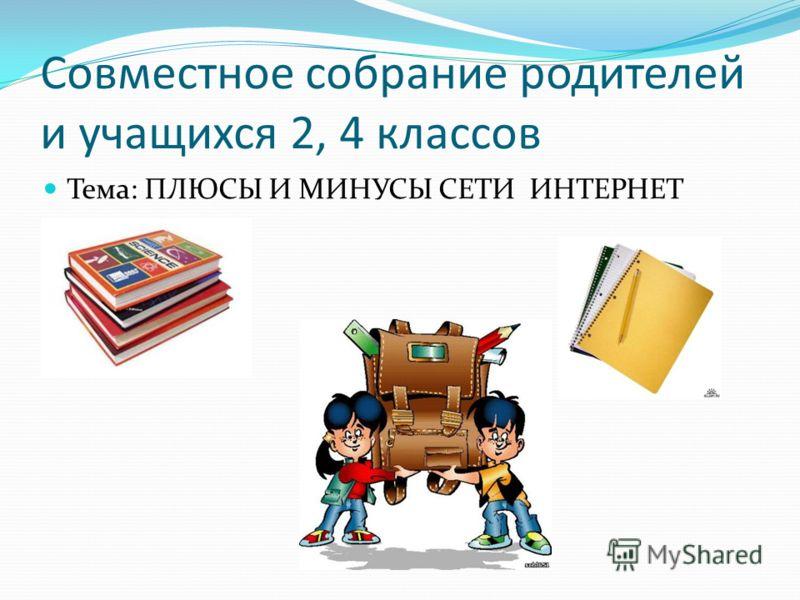 Совместное собрание родителей и учащихся 2, 4 классов Тема: ПЛЮСЫ И МИНУСЫ СЕТИ ИНТЕРНЕТ