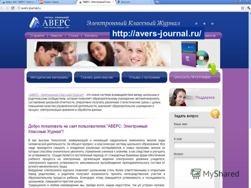 http://avers-journal.ru/
