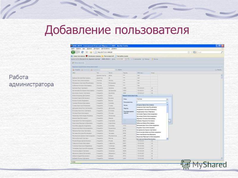 Добавление пользователя Работа администратора