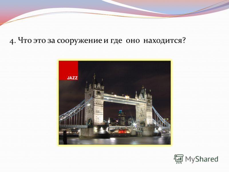 3. Что это за здание и в каком городе оно находится?