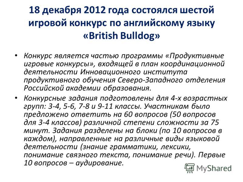 18 декабря 2012 года состоялся шестой игровой конкурс по английскому языку «British Bulldog» Конкурс является частью программы «Продуктивные игровые конкурсы», входящей в план координационной деятельности Инновационного института продуктивного обучен