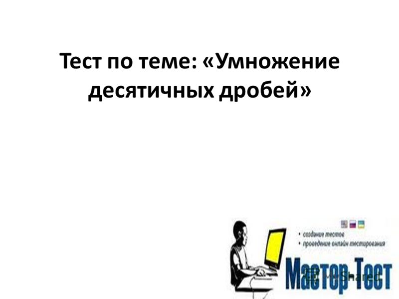 Тест по теме: «Умножение десятичных дробей»