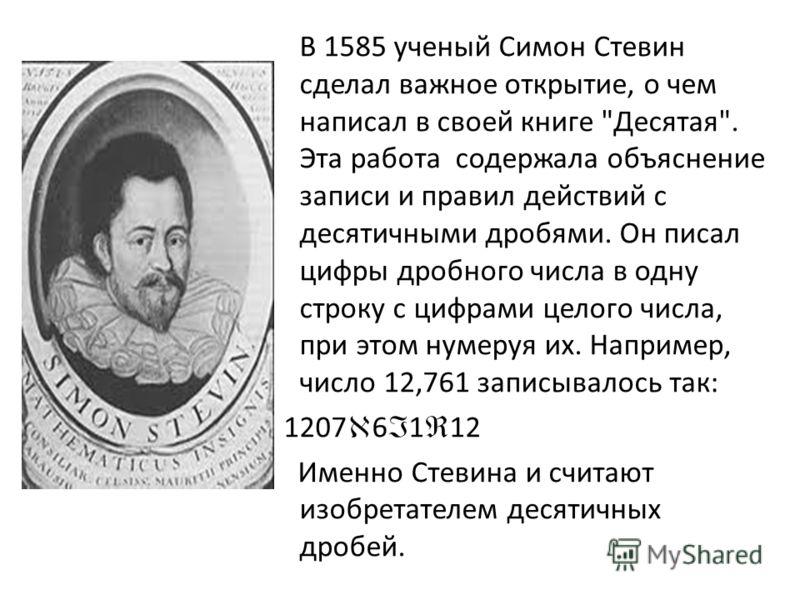 В 1585 ученый Симон Стевин сделал важное открытие, о чем написал в своей книге