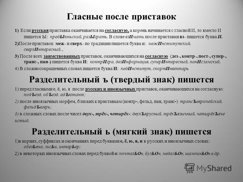 Гласные после приставок 1) Если русская приставка оканчивается на согласную, а корень начинается с гласной И, то вместо И пишется Ы: предЫюньский, разЫграть. В слове взИмать после приставки вз- пишется буква И. 2)После приставок меж- и сверх- по трад