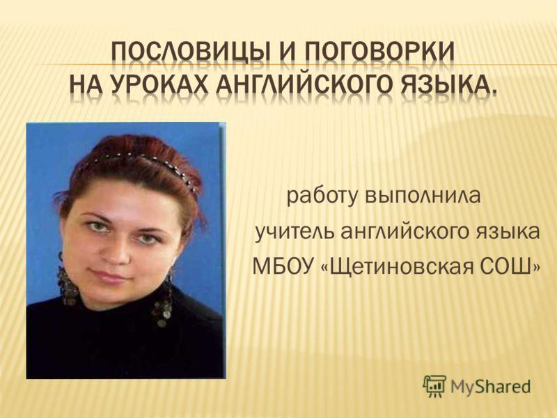 работу выполнила учитель английского языка МБОУ «Щетиновская СОШ»