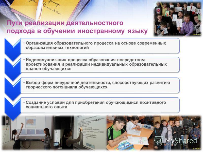Пути реализации деятельностного подхода в обучении иностранному языку Организация образовательного процесса на основе современных образовательных технологий Индивидуализация процесса образования посредством проектирования и реализации индивидуальных