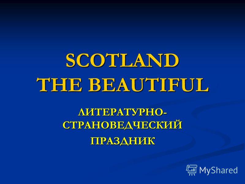 SCOTLAND THE BEAUTIFUL ЛИТЕРАТУРНО- СТРАНОВЕДЧЕСКИЙ ПРАЗДНИК