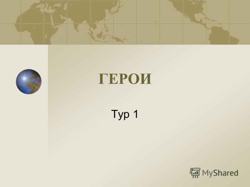 ГЕРОИ Тур 1