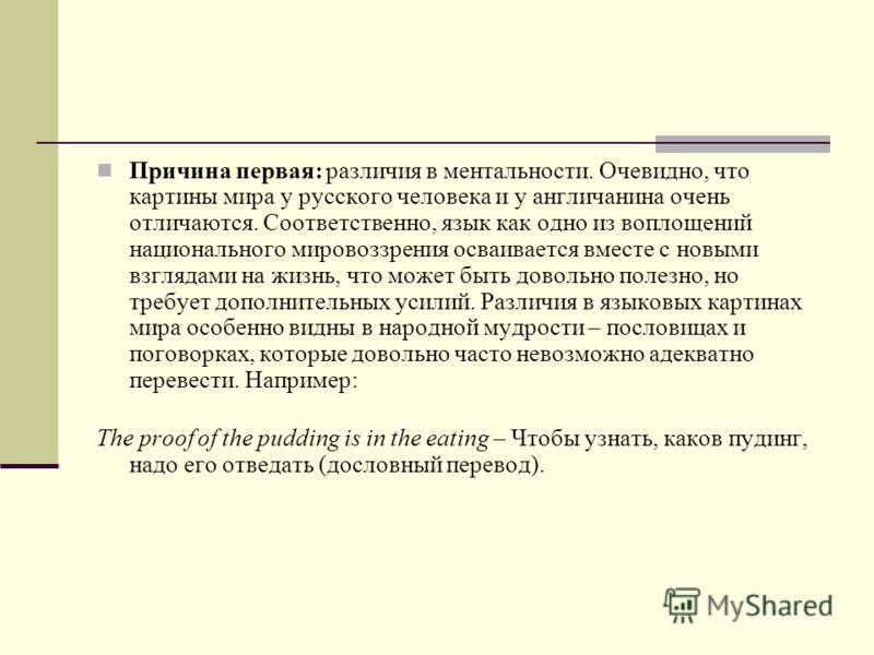 Причина первая: различия в ментальности. Очевидно, что картины мира у русского человека и у англичанина очень отличаются. Соответственно, язык как одно из воплощений национального мировоззрения осваивается вместе с новыми взглядами на жизнь, что може