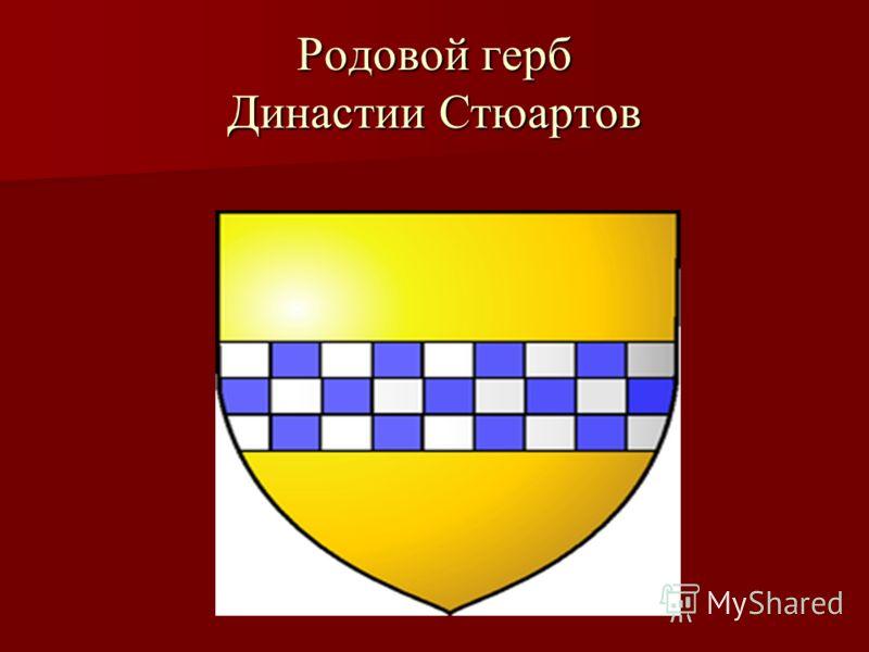 Родовой герб Династии Стюартов