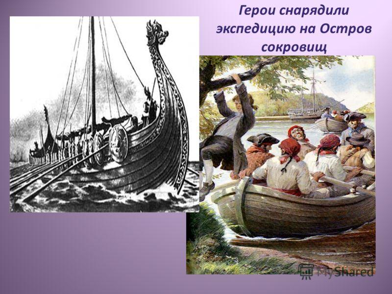 Герои снарядили экспедицию на Остров сокровищ