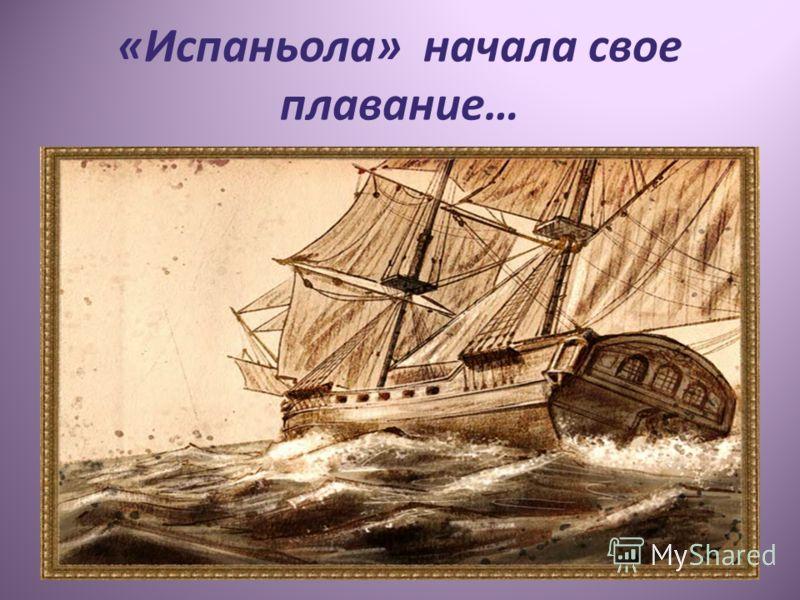 «Испаньола» начала свое плавание…