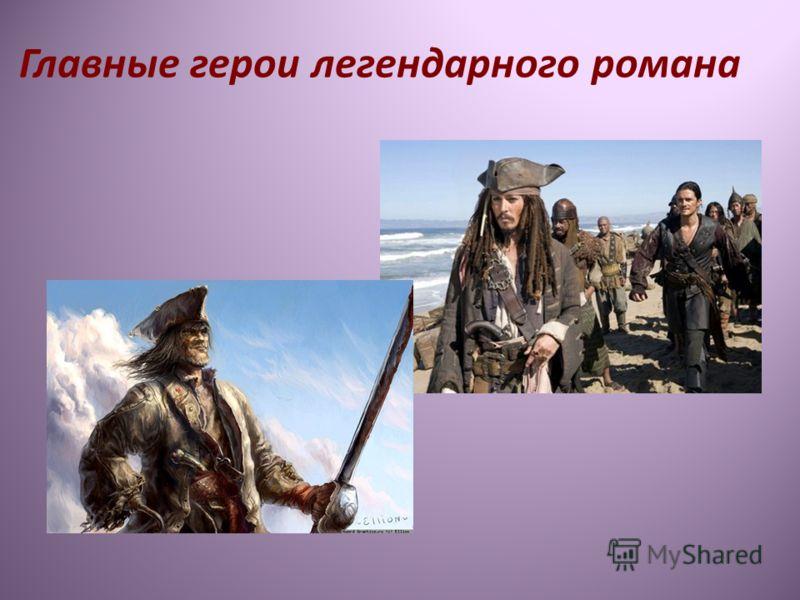 Главные герои легендарного романа